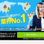 「英語での会話」を継続的に行うためにDMM英会話を使ってみた フリートークで英語を使う機会を増やす!