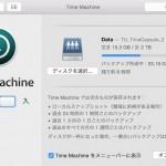 Macのストレージを食い潰す「バックアップ」を削減する方法 (Yosemite版)