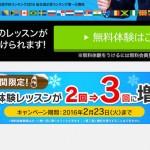 DMM英会話が7日間限定で3回分レッスン無料キャンペーンをやってますよ (2/23まで)