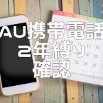 AU携帯電話の2年縛りの更新期間を確認する方法
