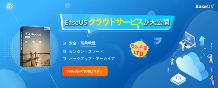 EaseUSクラウドサービスが大公開