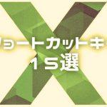 【Excel】作業効率化!知らぬと損する必須ショートカットキー15選