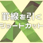 【Excel】罫線をショートカットキーで入力する方法【時短】