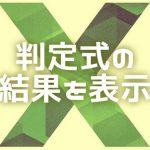 【Excel】判定式がTRUEかFALSEかを表示させる簡単な関数 AND関数・OR関数・NOT関数