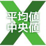 【Excel】データの平均値と中央値を求める関数 両者の違いと使い分けまとめ
