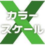 【Excel】数値の大きい順・小さい順に色を自動的に塗りつぶす「カラースケール機能」