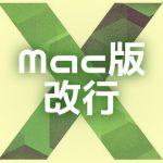 【Mac版Excel】セル内で改行する方法(2011版,2016版)