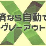 【Excel】ステータスが「済」の行を自動的にグレーアウトして進捗をわかりやすくする