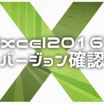 【Excel】現在つかっているバージョンを確認する方法【2016 Win/Mac版両方】