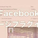 ブログ上にFacebookページプラグインを表示する方法 (2016年4月版)