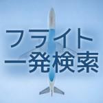 特定の空港間で運行しているフライトを一瞬で調べる方法