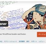 WordPressプラグイン「Head Cleaner」は使わないことにしました