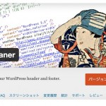 突然WordPressサイトが真っ白に! 原因は「Head Cleaner」でした