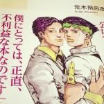 【読みました】ジョジョはこうして描かれたッ! 「荒木飛呂彦の漫画術」で全てのものづくりの王道が学べる