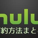 Huluを1分で解約する方法まとめ