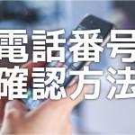 iPhoneに設定されている電話番号を確かめる方法