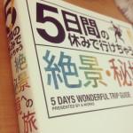 読んでると本当に行けそうな気がしてくる…! 『5日間の休みで行けちゃう! 絶景・秘境への旅』