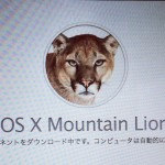 MacBook Airを初期化する方法 (2012年モデル・Mountain Lion)