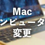 【Mac】コンピュータ名とローカスホスト名を変更する方法