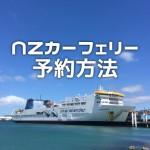 【NZ】北島・南島を結ぶカーフェリーの個人予約から実際に乗り込むまでの方法まとめ(動画あり)