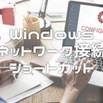 Windowsの「ネットワーク接続」画面を一瞬で表示する方法【キーボード操作のみ!】