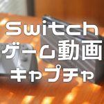 Nintendo Switchプレイ動画をIntensity Shuttleで録画する方法【動画あり】
