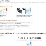 Office製品が3000円引になるクーポンをAmazonが公開しています(2015年6月末まで)