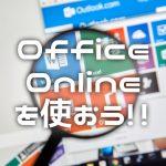 無料でOfficeを使う! Office Onlineの登録方法まとめ