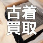 【買取】古着を捨てないで宅配買取に出してみたら、なんと○円で売れた件