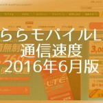 ぷららモバイルLTE・定額無制限プランの通信速度実測値(2016年6月版)