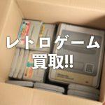 【買取】レトロゲームも故障品も必ず買取してくれる「ヤマトク」を試してみた