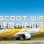 【タイ】Scootの飛行機機内WiFiを使ってみた。 料金プランや速度感などまとめ