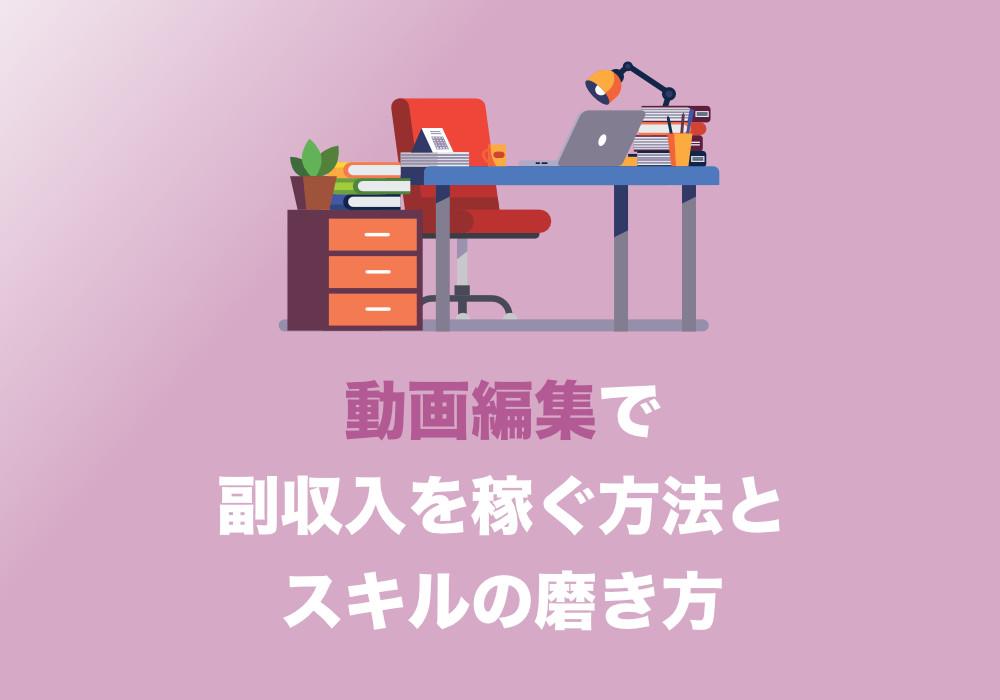 編集 副業 動画
