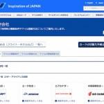 ANA提携航空会社の航空券からマイルを登録する方法