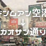 【タイ】ドンムアン空港→カオサンまで50バーツ! A4バスに乗ってみた