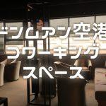 【タイ】ドンムアン空港のコワーキングスペース「ミラクル」へ潜入 280バーツで食べ放題・飲み放題のオフィスが使える!