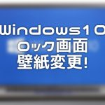 【Windows10】ロック画面の壁紙を変える方法