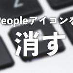 【Windows10】タスクバーに追加された「Peopleアイコン」を消す方法