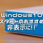 【Windows10】スタートに表示される「おすすめ」を二度と表示しなくさせる方法!