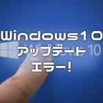 【Windows10】Updateで「更新プログラムをダウンロードしています」から進まなくなるエラーの対応方法