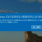 Windows10 Inside Previewが「ビルドが期限切れになります」とのことなのでビルドを更新してみた