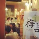 【屋久島】鹿児島中央の「梅吉」で屋久島料理!首折れサバや島野菜・天ぷらに舌鼓打ちまくり