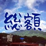 【屋久島】宮之浦岳縦走・6日間滞在でかかった総額は79,455円でした