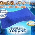 横向き眠りを促進するらしい快眠枕「YOKONE」がなんだか面白そうだ