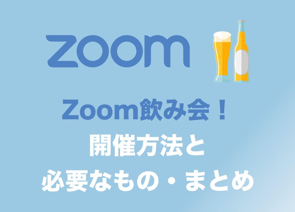 やり方 の 飲み ズーム 会 LINEやZoomでリモート飲み会!オンライン飲み会のやり方&楽しみ方