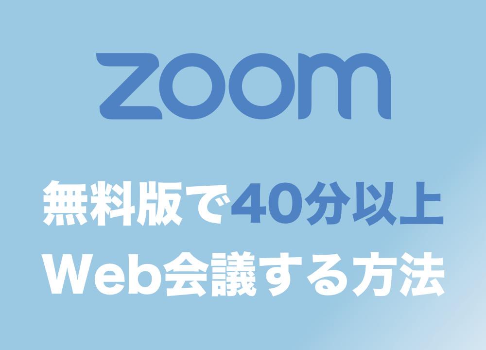 制限 解除 Zoom