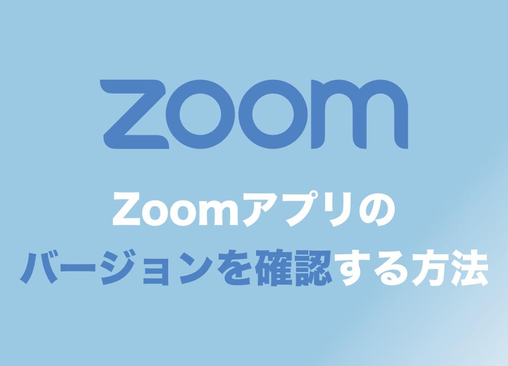 なし Zoom 時間 制限