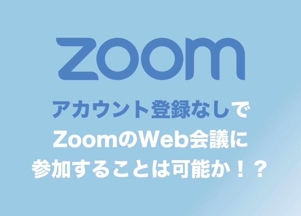 zoom ログイン