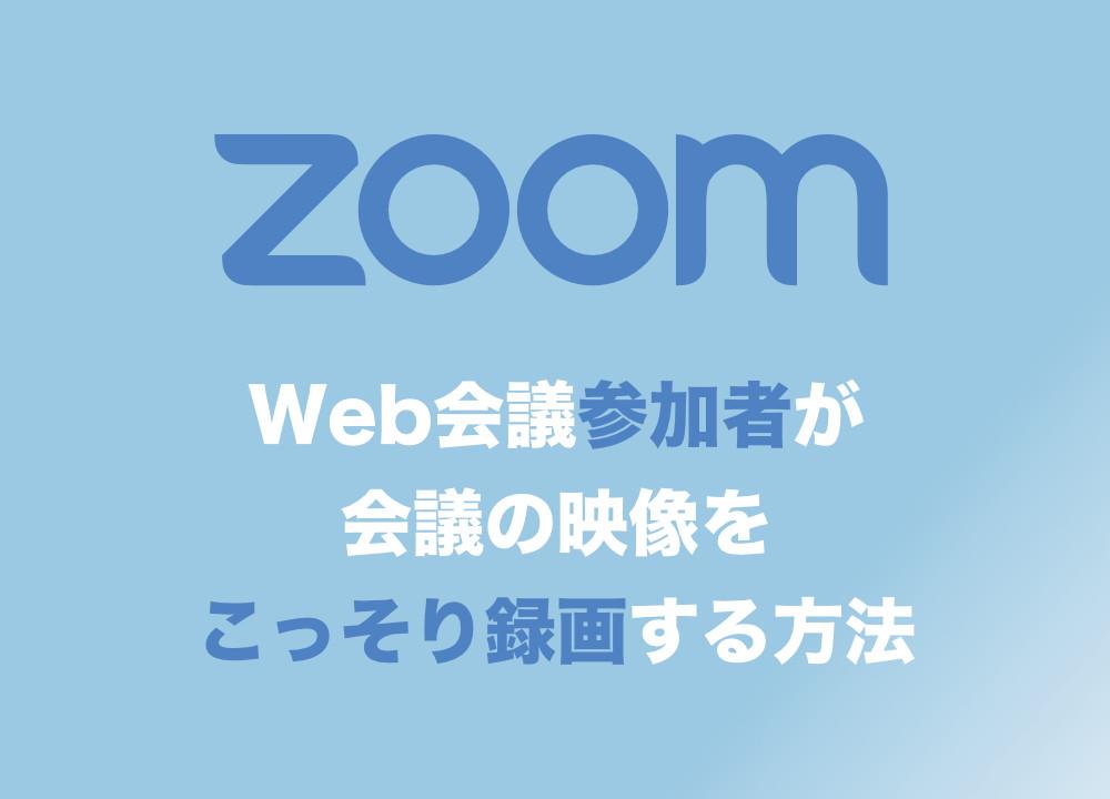 録画 zoom ウェビナー