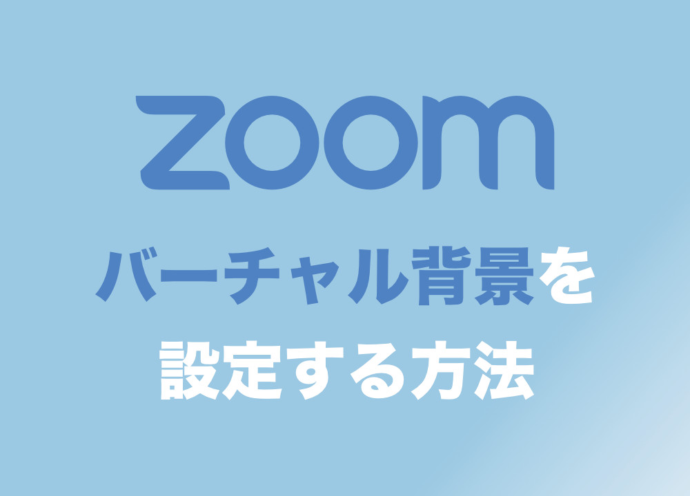 Android バーチャル 背景 Zoom